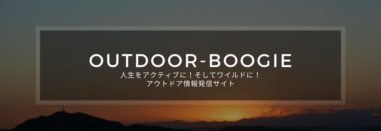 Outdoor☆Boogie